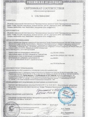 Сертификат на материалы