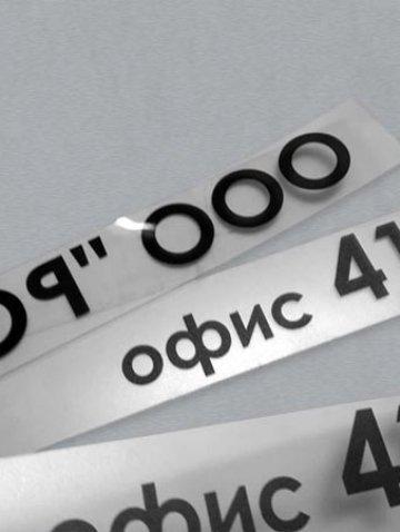 Печать на прозрачной пленке с накаткой на ПЭТ