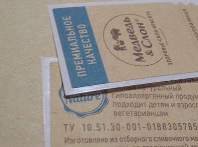Наклейка на готовую продукцию
