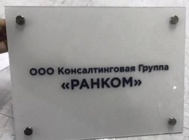 Табличка из оргстекла