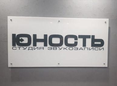 Табличка на оргстекле