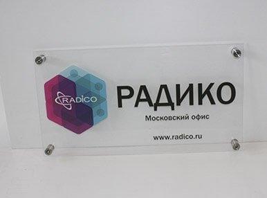 Табличка из стекла