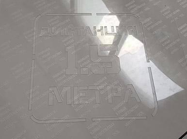Трафареты ПЭТ многоразовые